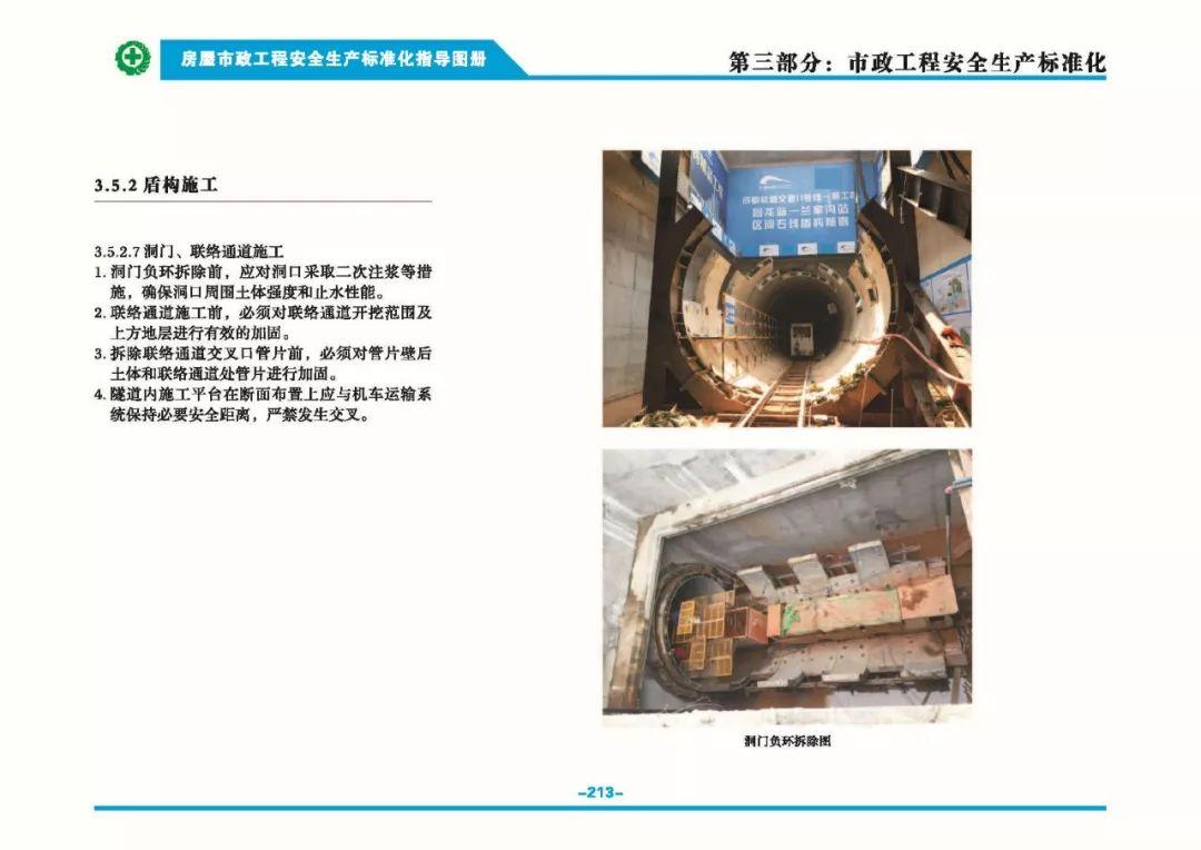安全生产标准化指导图集-第220张图片-南京九建