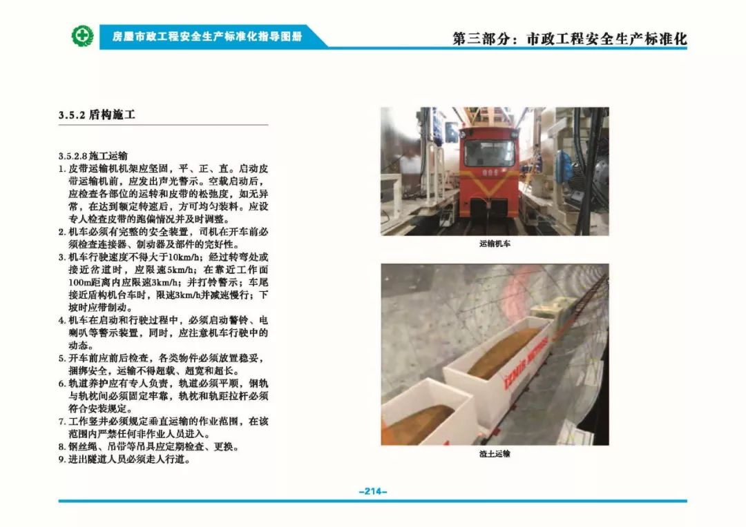 安全生产标准化指导图集-第221张图片-南京九建