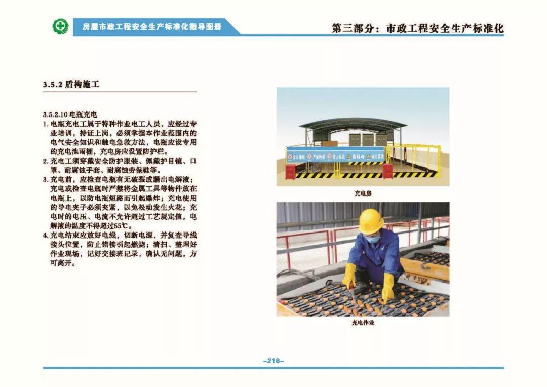 安全生产标准化指导图集-第223张图片-南京九建