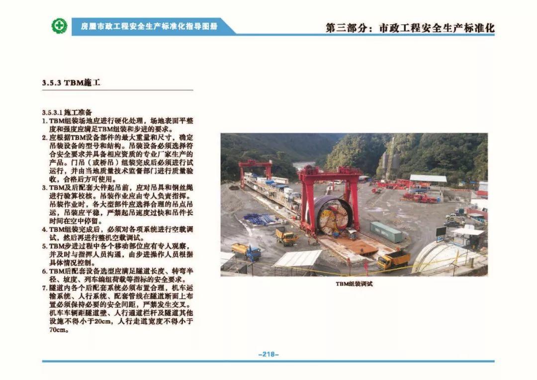 安全生产标准化指导图集-第225张图片-南京九建