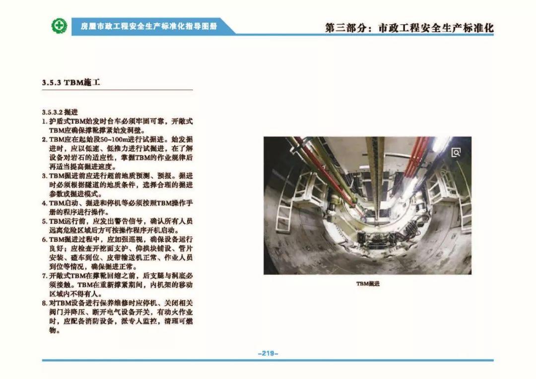 安全生产标准化指导图集-第226张图片-南京九建