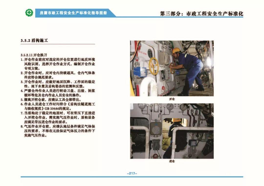 安全生产标准化指导图集-第224张图片-南京九建