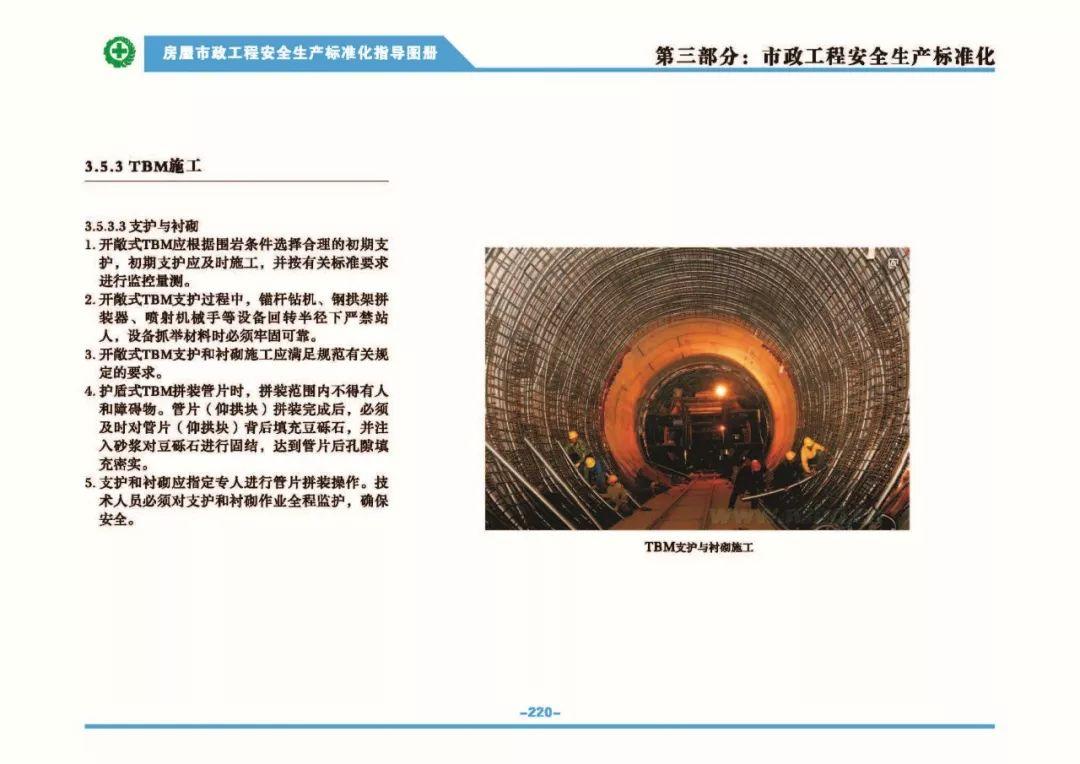 安全生产标准化指导图集-第227张图片-南京九建