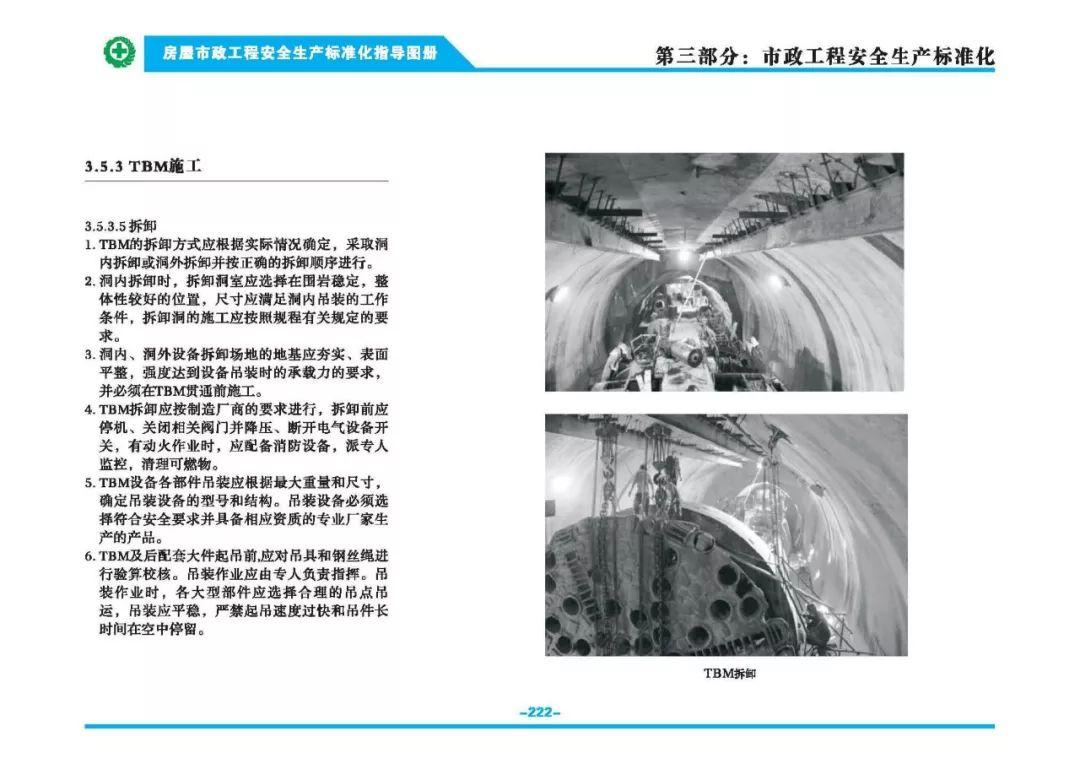安全生产标准化指导图集-第229张图片-南京九建