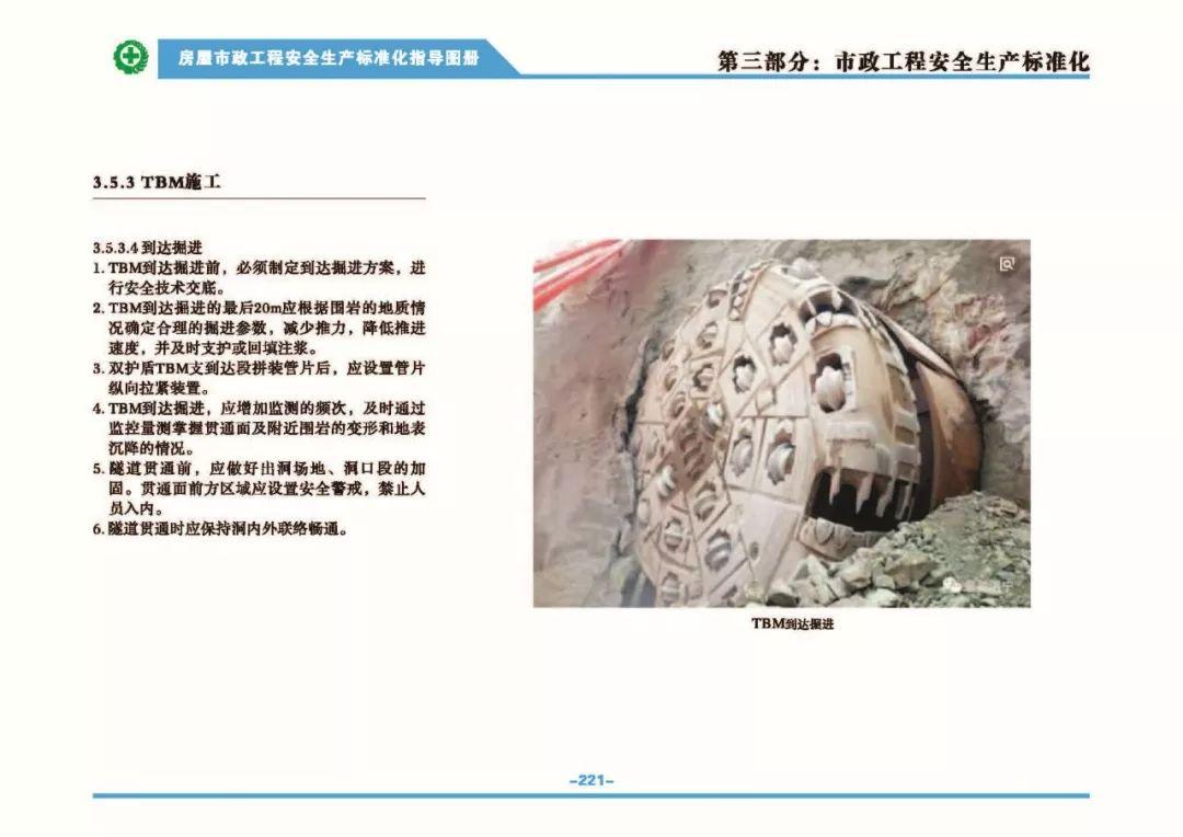 安全生产标准化指导图集-第228张图片-南京九建