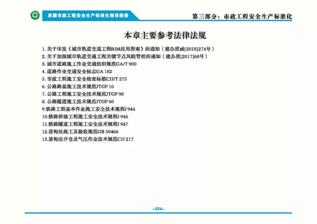 安全生产标准化指导图集-第231张图片-南京九建
