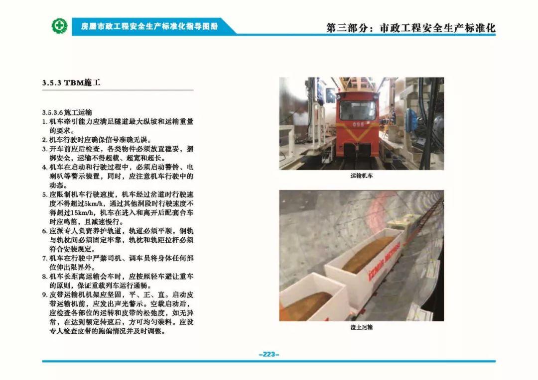 安全生产标准化指导图集-第230张图片-南京九建