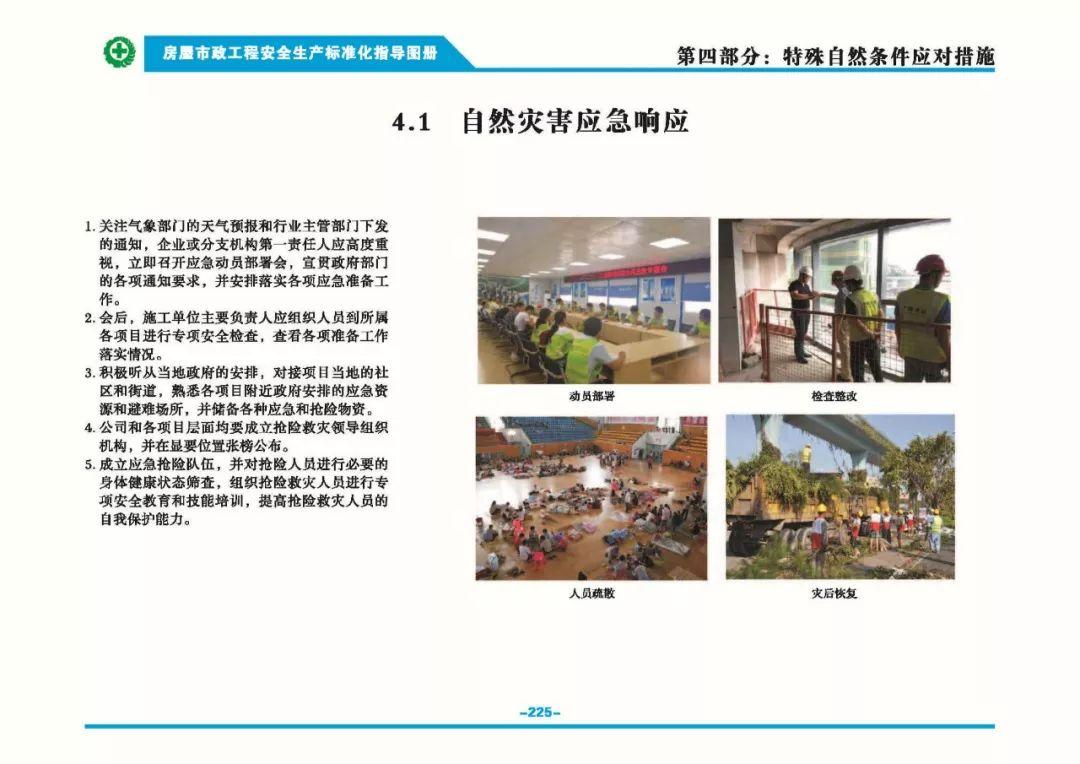 安全生产标准化指导图集-第232张图片-南京九建
