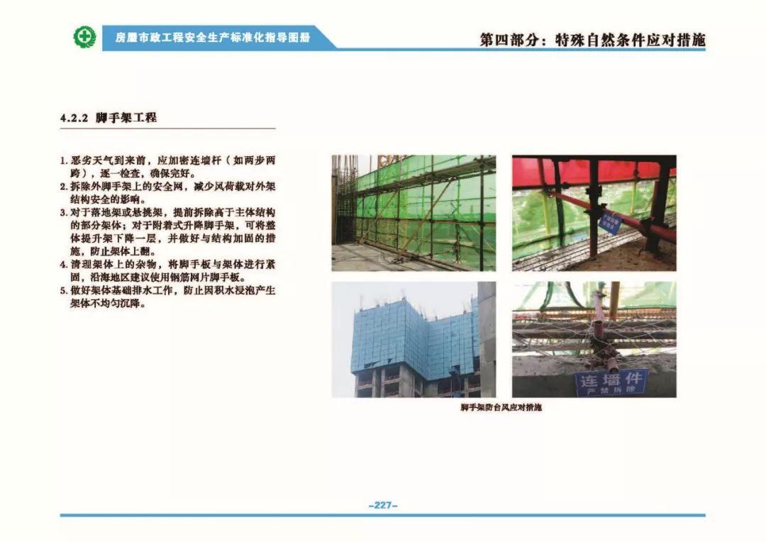 安全生产标准化指导图集-第234张图片-南京九建