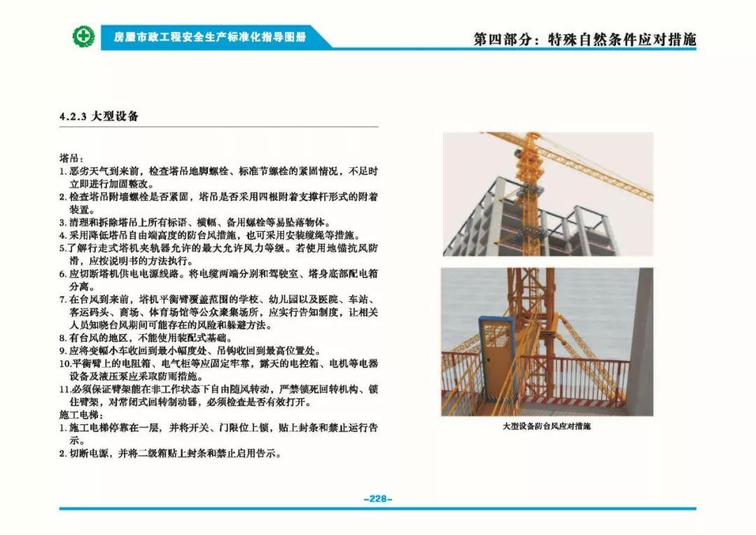 安全生产标准化指导图集-第235张图片-南京九建