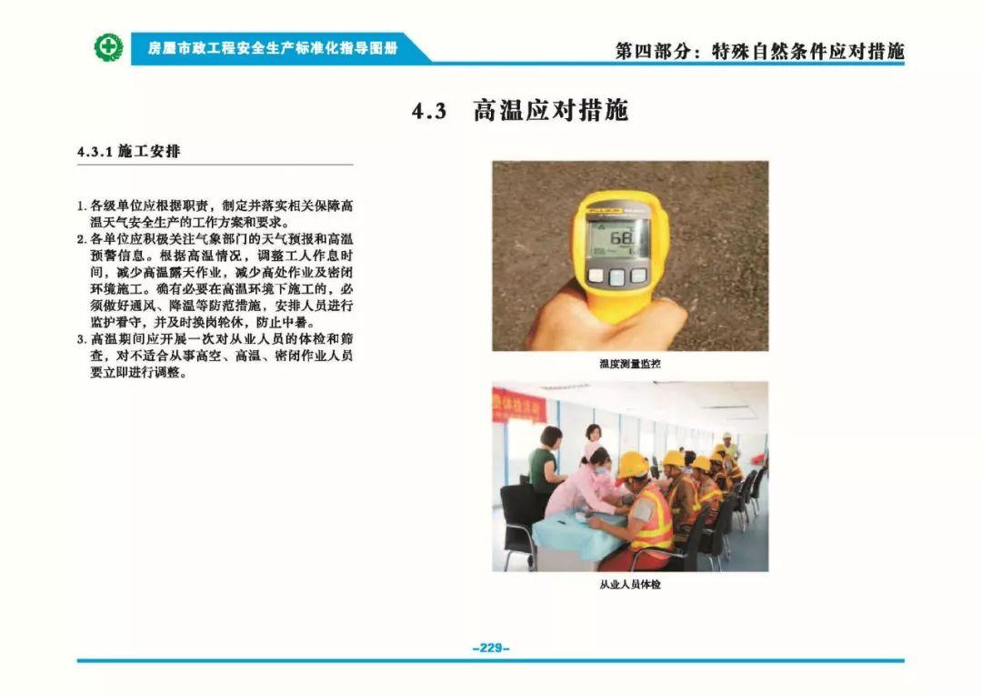 安全生产标准化指导图集-第236张图片-南京九建