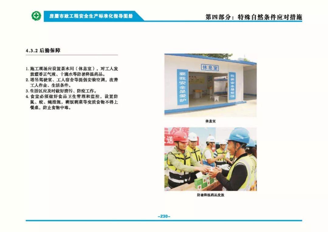 安全生产标准化指导图集-第237张图片-南京九建