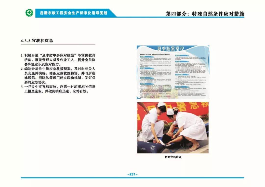 安全生产标准化指导图集-第238张图片-南京九建