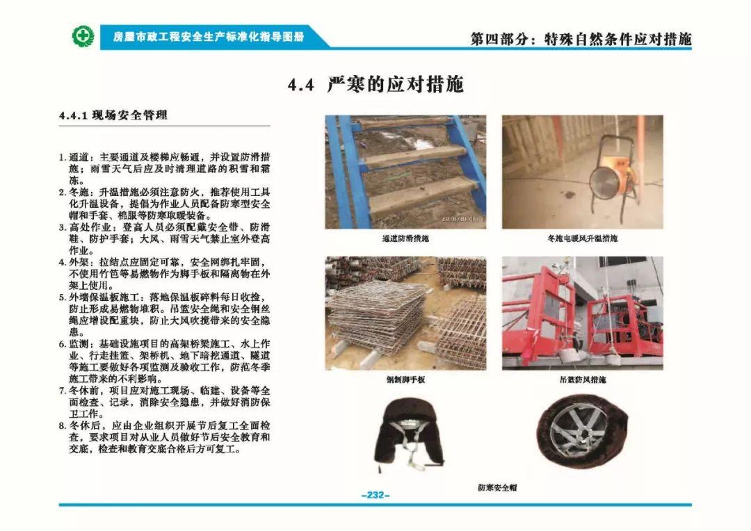 安全生产标准化指导图集-第239张图片-南京九建