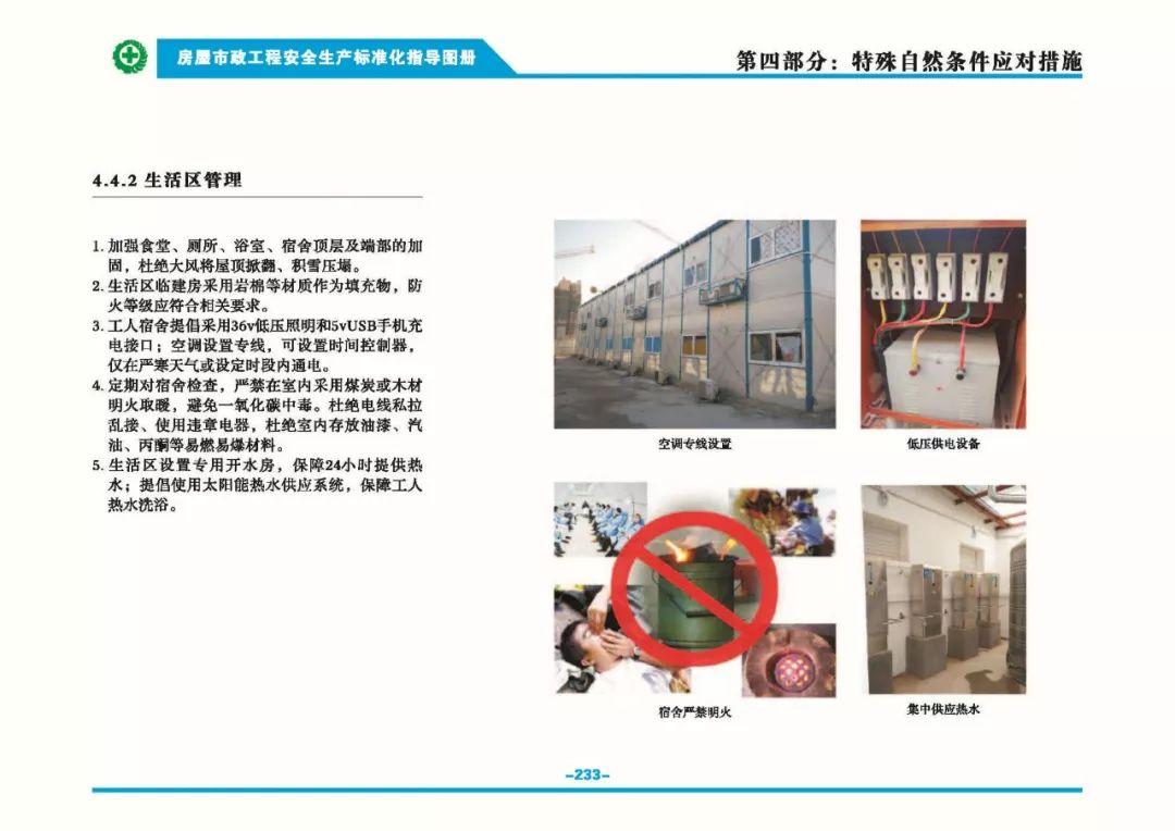 安全生产标准化指导图集-第240张图片-南京九建