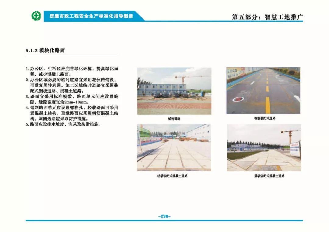 安全生产标准化指导图集-第245张图片-南京九建