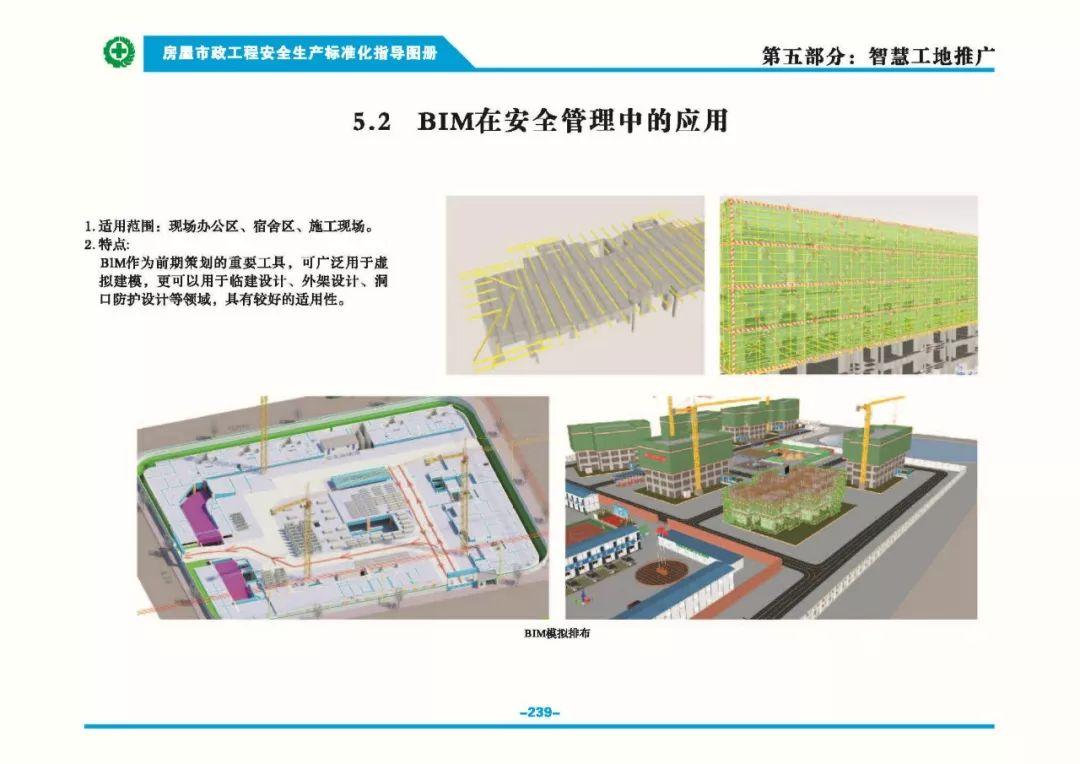 安全生产标准化指导图集-第246张图片-南京九建