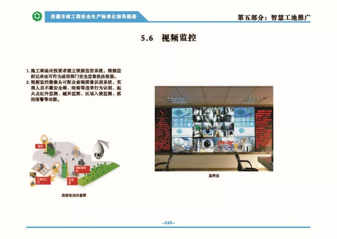 安全生产标准化指导图集-第250张图片-南京九建
