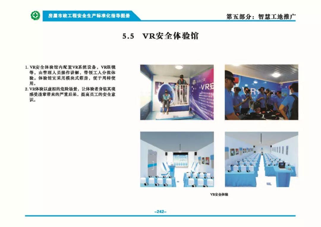 安全生产标准化指导图集-第249张图片-南京九建