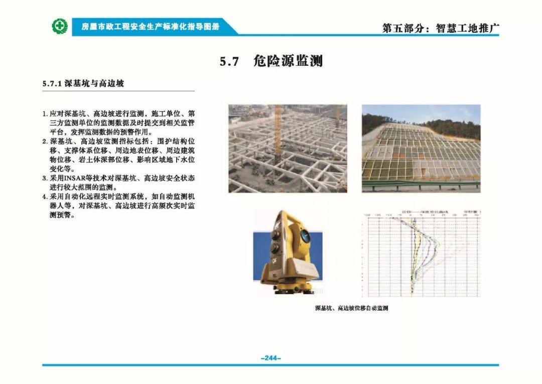 安全生产标准化指导图集-第251张图片-南京九建