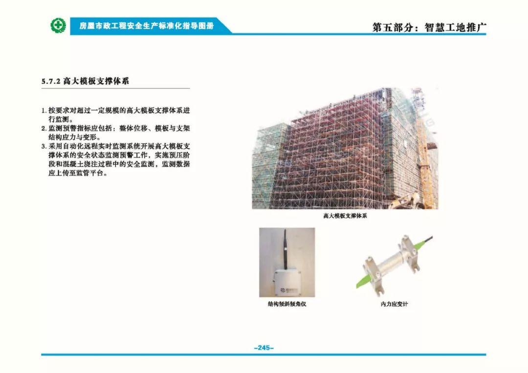 安全生产标准化指导图集-第252张图片-南京九建