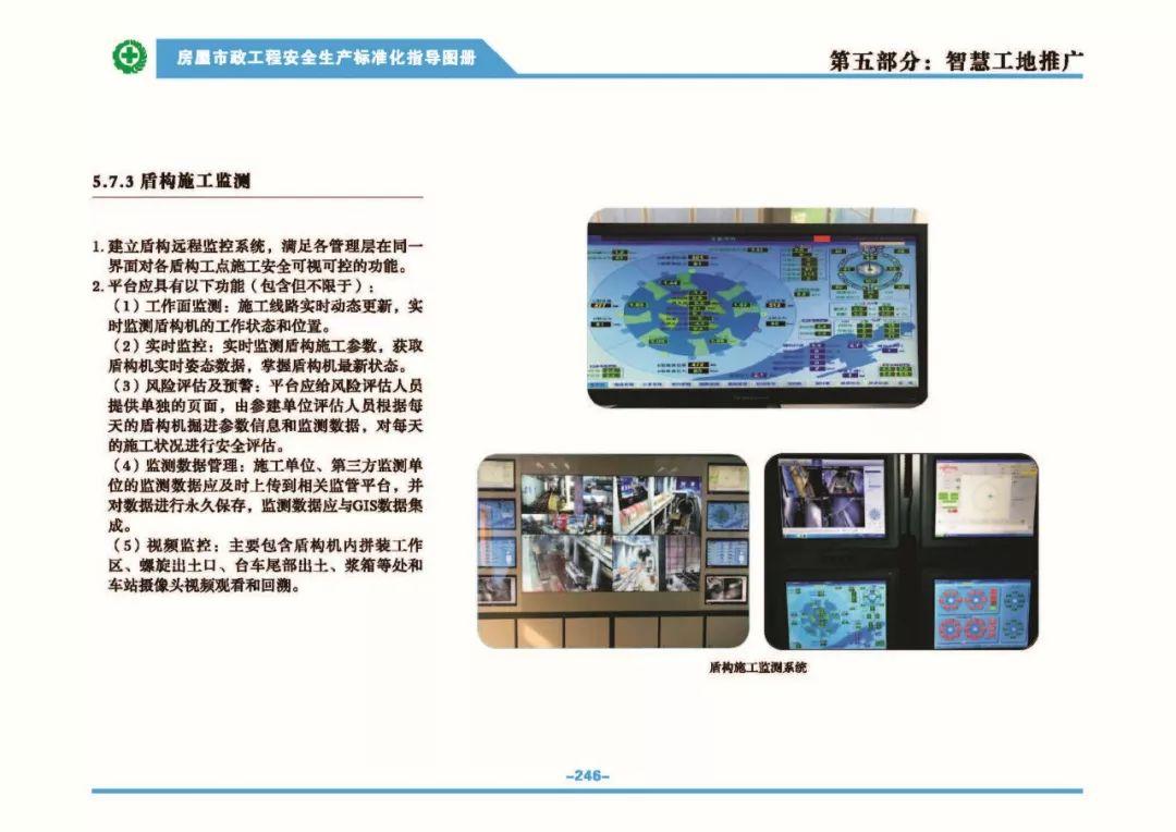 安全生产标准化指导图集-第253张图片-南京九建