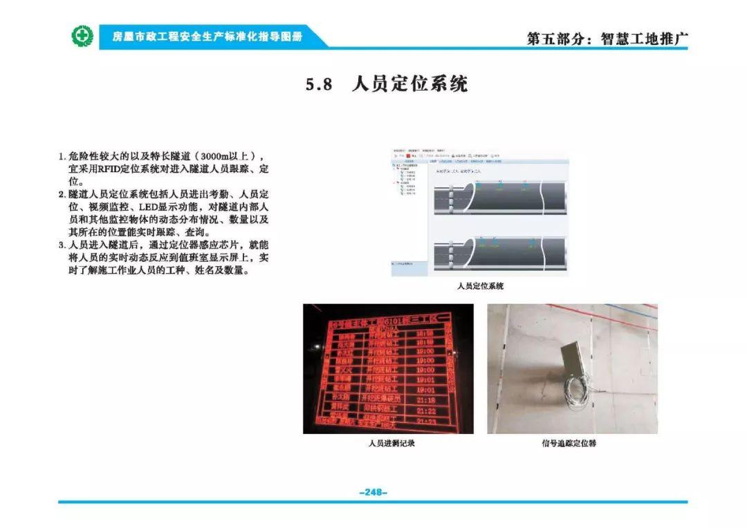 安全生产标准化指导图集-第255张图片-南京九建