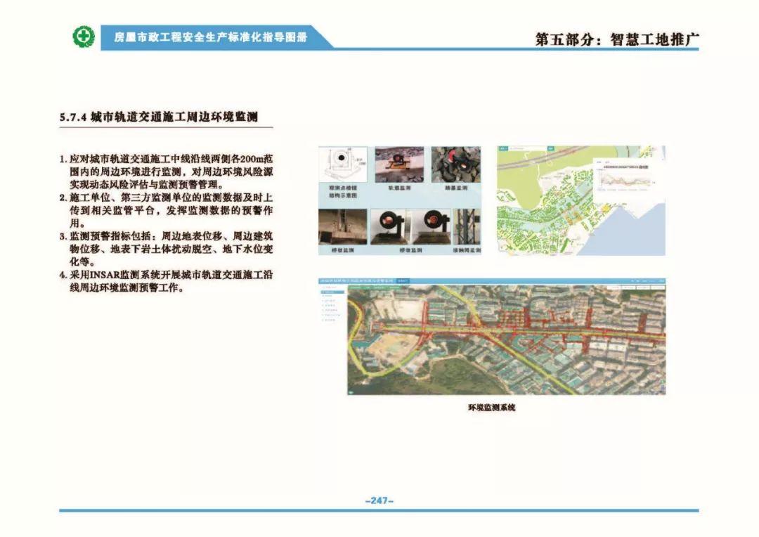 安全生产标准化指导图集-第254张图片-南京九建