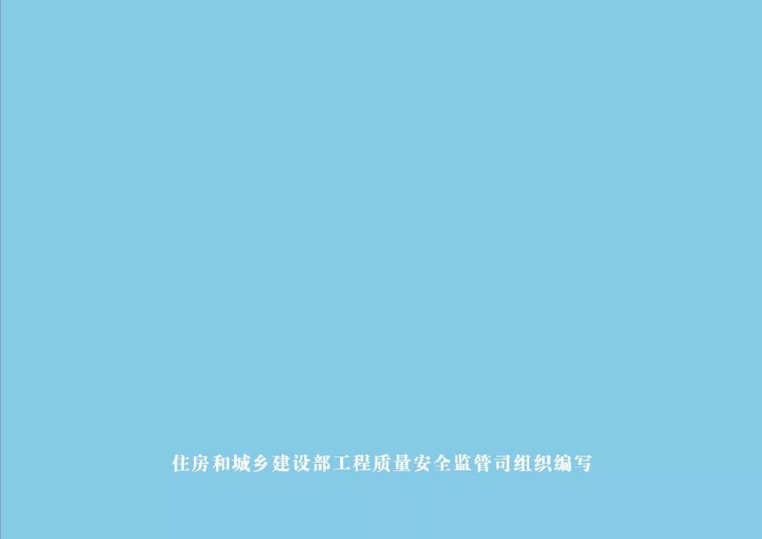 安全生产标准化指导图集-第260张图片-南京九建