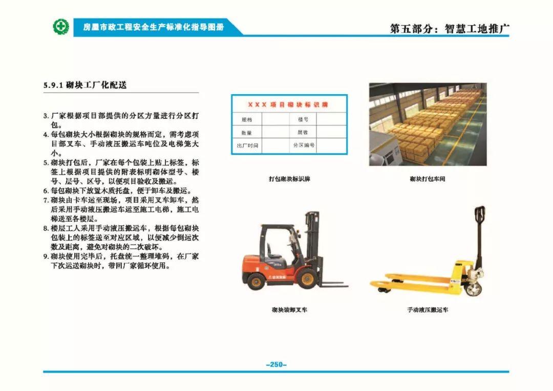 安全生产标准化指导图集-第257张图片-南京九建