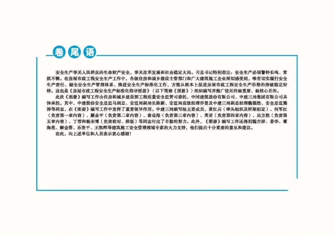安全生产标准化指导图集-第259张图片-南京九建
