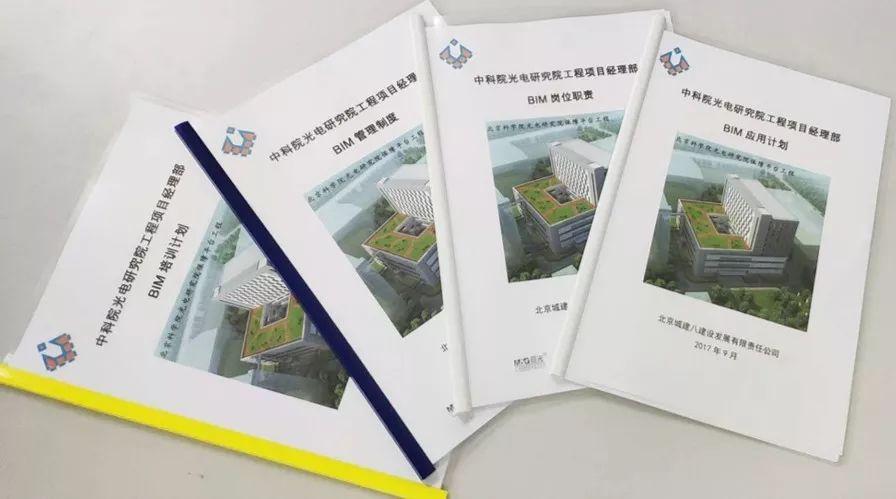 【龙图杯精选案例】中国科学院光电研究院保障平台工程-第2张图片-南京九建