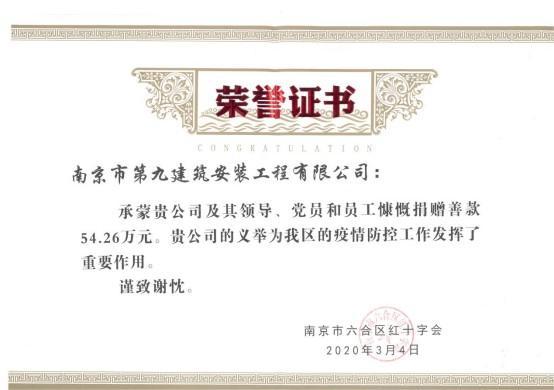 南京九建向六合区红十字会捐款,齐心协力共抗疫情!