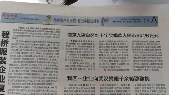 南京九建向六合区红十字会捐款,齐心协力共抗疫情!-第10张图片-南京九建