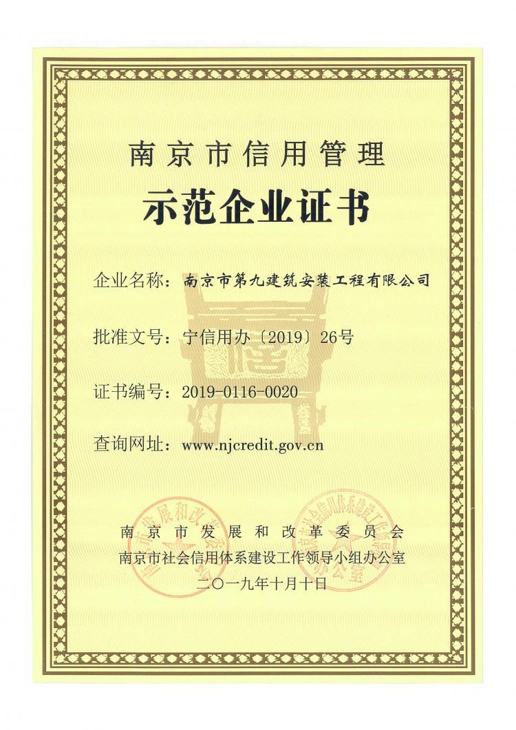 2019年南京市信用管理示范企业