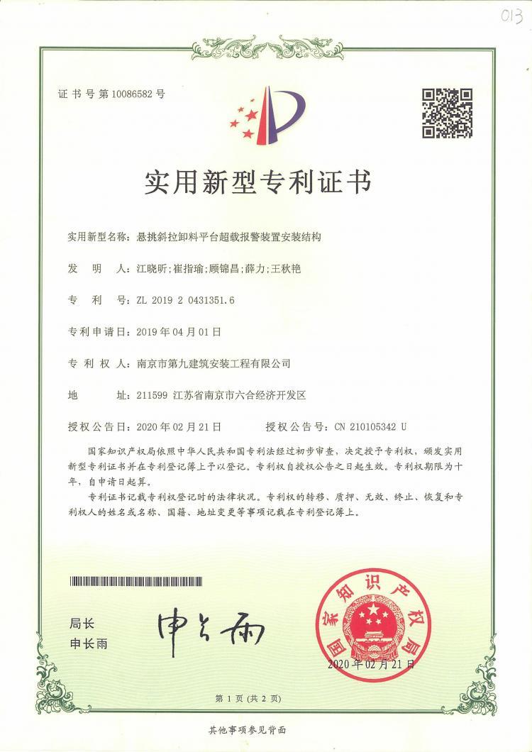 新型实用专利悬挑斜拉卸料平台超载报警装置安装结构-第1张图片-南京九建