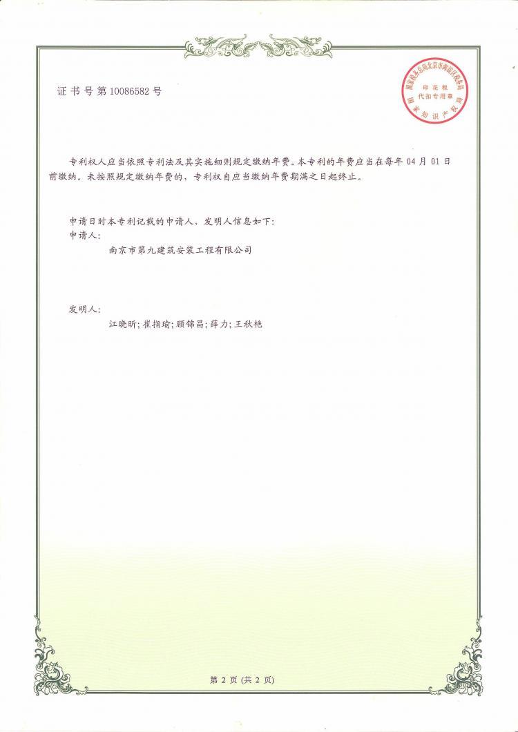 新型实用专利悬挑斜拉卸料平台超载报警装置安装结构-第2张图片-南京九建