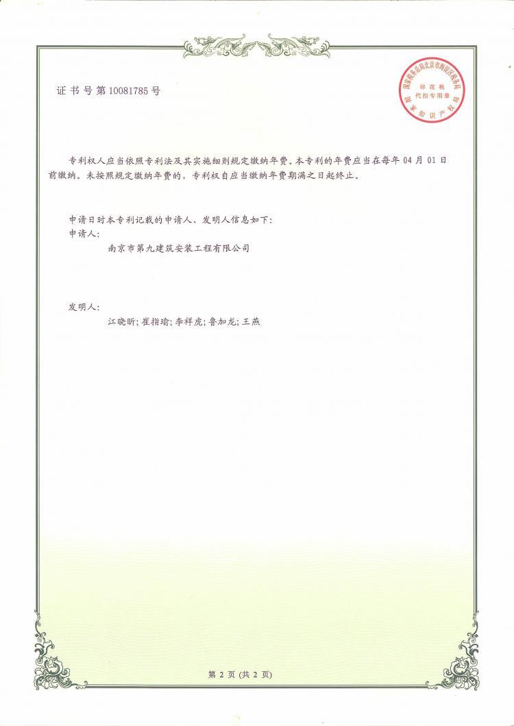 实用新型专利一种新型脚手架连墙件-第2张图片-南京九建