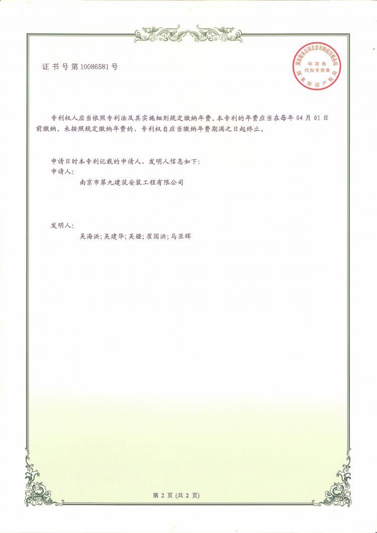 实用新型专利预制柱落位结构-第2张图片-南京九建