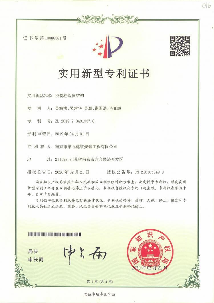 实用新型专利预制柱落位结构-第1张图片-南京九建