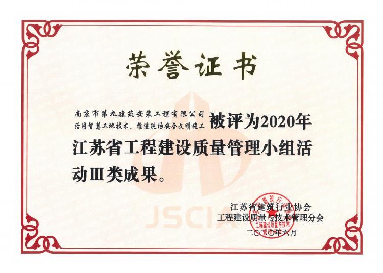 《活用智慧工地技术,推进现场安全文明施工》荣获2020年江苏省工程建设质量管理小组活动Ⅲ类成果