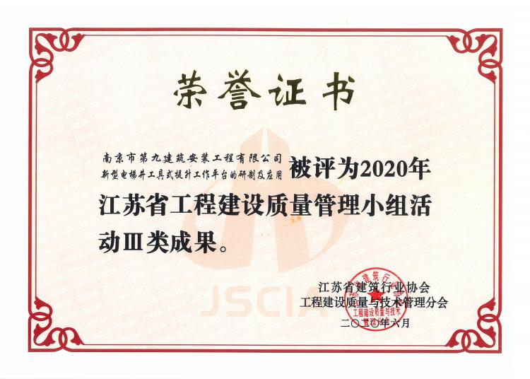 《新型电梯井工具式提升工作平台的研制及应用》2020年江苏省工程建设质量管理小组活动Ⅲ类成果