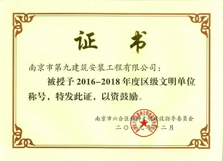 2016~2018年度区级文明单位称号