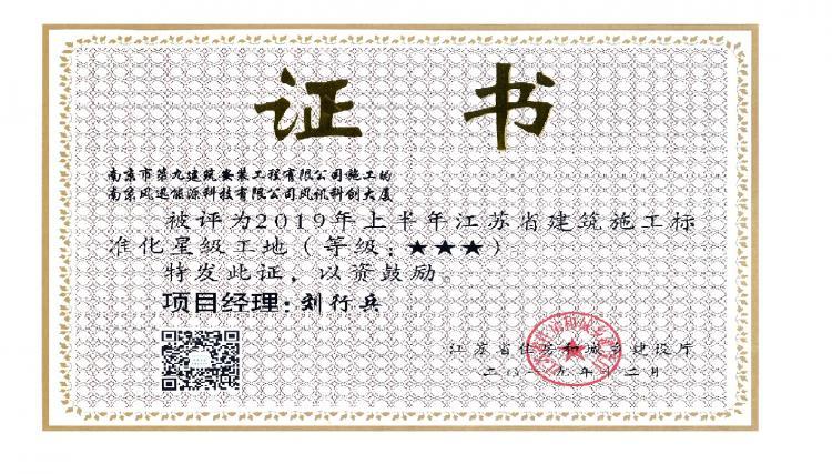 南京市第九建筑安装工程有限公司风讯科创大厦项目被评为2019年上半年江苏省建筑施工标准化三星级文明工地
