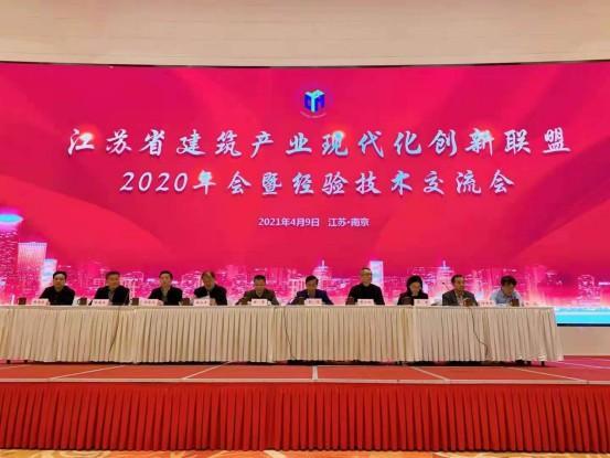 江苏省建筑产业现代化创新联盟2020年会暨经验技术交流会在江苏南京白金汉爵大酒店盛大举行