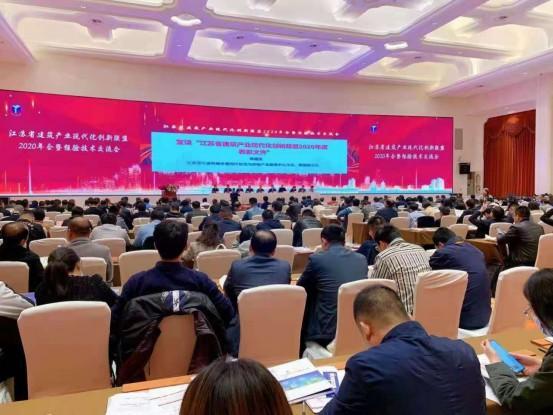 江苏省建筑产业现代化创新联盟2020年暨经验技术交流会-第2张图片-南京九建