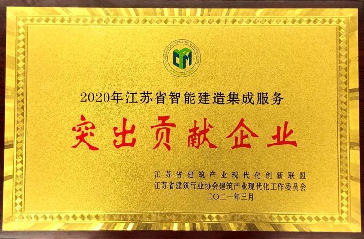 江苏省建筑产业现代化创新联盟2020年暨经验技术交流会-第3张图片-南京九建