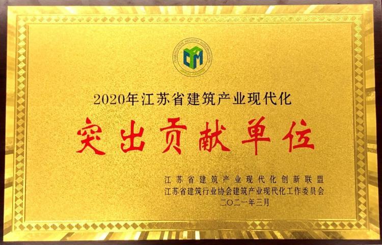 江苏省建筑产业现代化创新联盟2020年暨经验技术交流会-第4张图片-南京九建