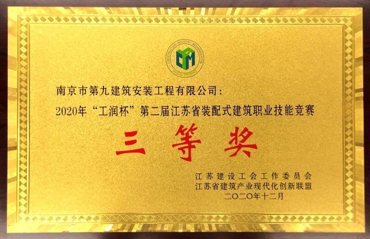 江苏省建筑产业现代化创新联盟2020年暨经验技术交流会-第5张图片-南京九建